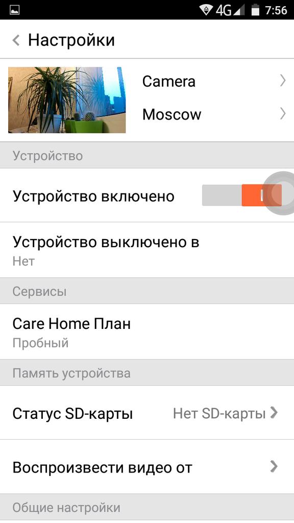 care home app 6