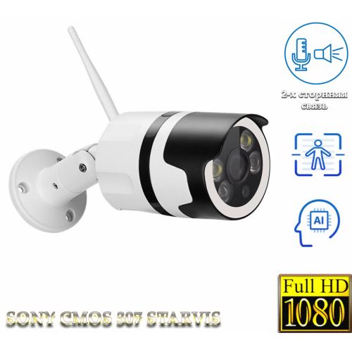 IP камера беспроводная WIFI  2.0Mp FullHD Sony CMOS SD/Audio, всепогодная IP66
