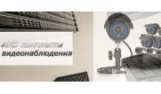 AHD комплекты видеонаблюдения