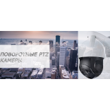 Поворотные IP камеры PTZ
