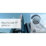 Проводные IP камеры видеонаблюдения - POE. IP LAN