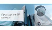 Проводные IP камеры