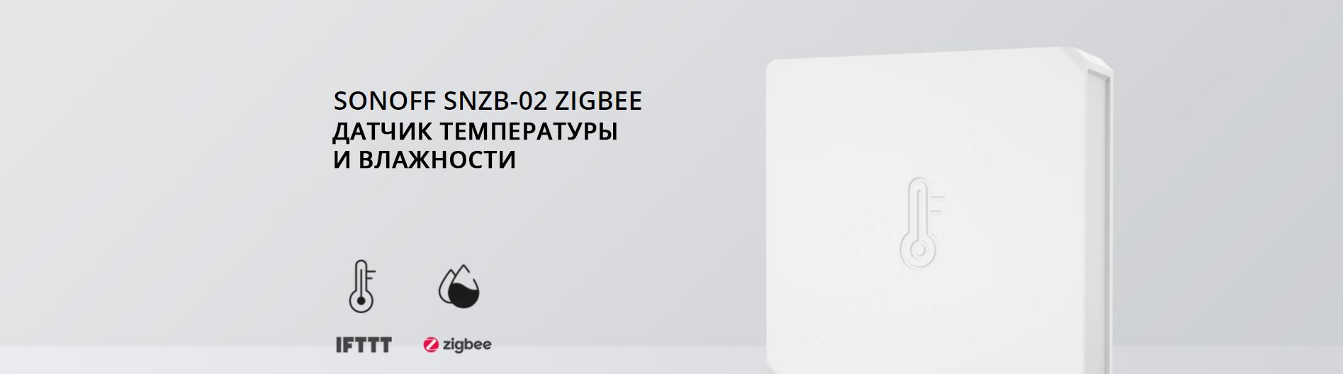 sonoff-snzb-02